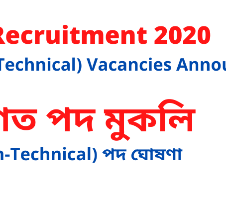 DHS, Assam Recruitment 2020 : 157 Grade-III (Non-Technical) Vacancies Announced | Apply Now