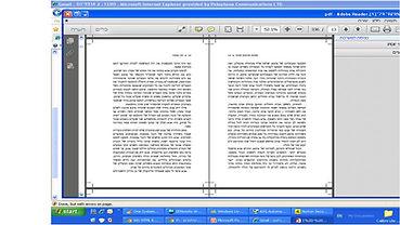 הגהת עימוד - כתיבה והוצאה לאור דני ואזנה