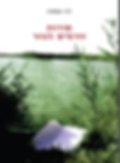 כתיבה והוצאה לאור- דני ואזנה