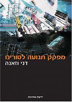 עיצוב עטיפה - כתיבה והוצאה לאור דני ואזנה