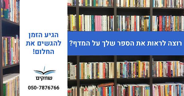 מודעה לפייסבוק 8.jpg