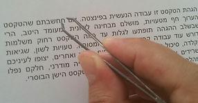 הגהת טקסט - כתיבה והוצאה לאור