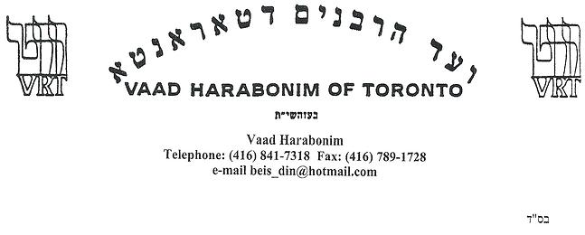 Vaad Harabonim.png