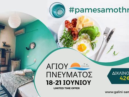#pamesamothraki του Αγίου Πνεύματος: 18-21 Ιουνίου.