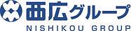 西広Groupロゴ.jpg