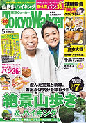 東京ウォーカー 表紙.jpeg