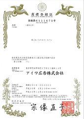 商標登録証朝ごねもちもち生パン.jpg
