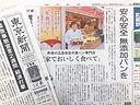 東京新聞 記事2.jpg