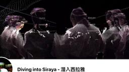 VR Movie: Diving into Siraya - 潛入西拉雅