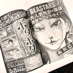 Paru Itagaki | Autor de Beastars lança novo mangá curto na revista Manga Goraku