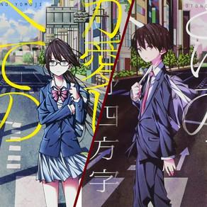 Romance de ficção científica de Yomiji Otono ganha filmes de anime para 2022