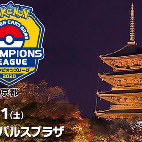 TCG de Pokémon | Devido ao novo coronavírus, torneios em Quioto foram cancelados