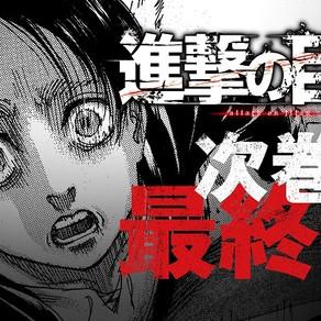 Shingeki no Kyojin | termina a serialização de 11 anos