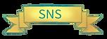 メニュー3_SNS.png