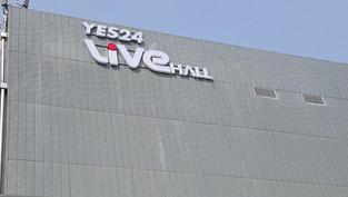 YES24 사인물공사