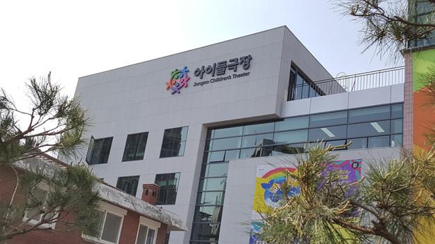 종로아이들극장 사인물공사