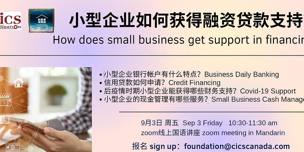 ⼩型企业如何获得融资贷款⽀持?