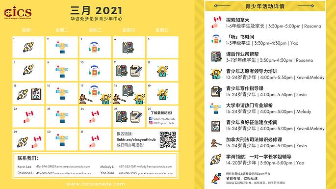 CICS Youth Team - March Calendar - CHN.P