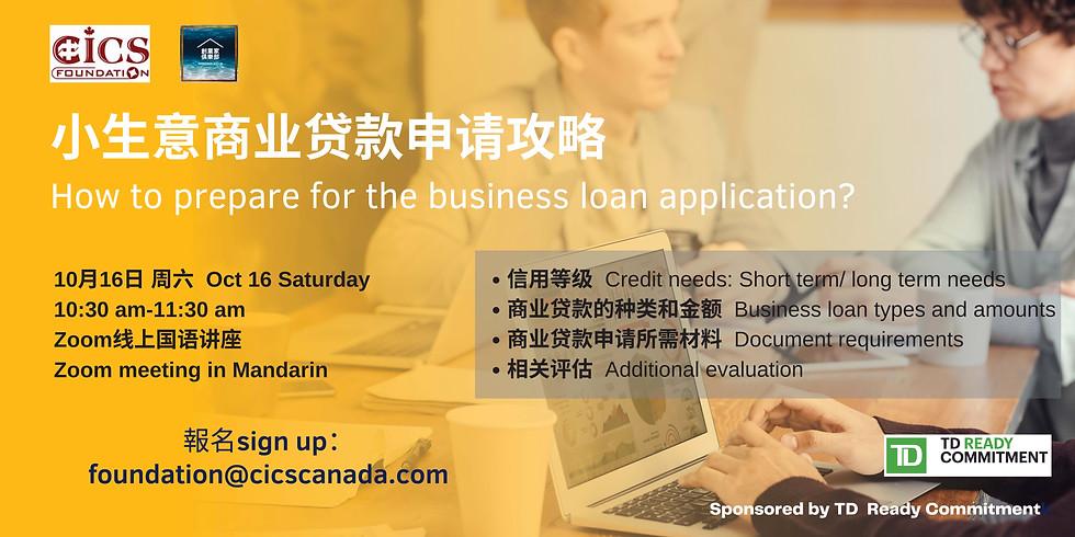 华咨处基金会创业家俱乐部讲座:小生意商业贷款申请攻略