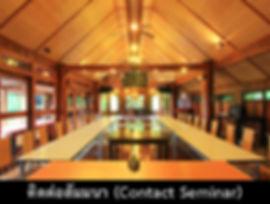 Contact-Seminar.jpg