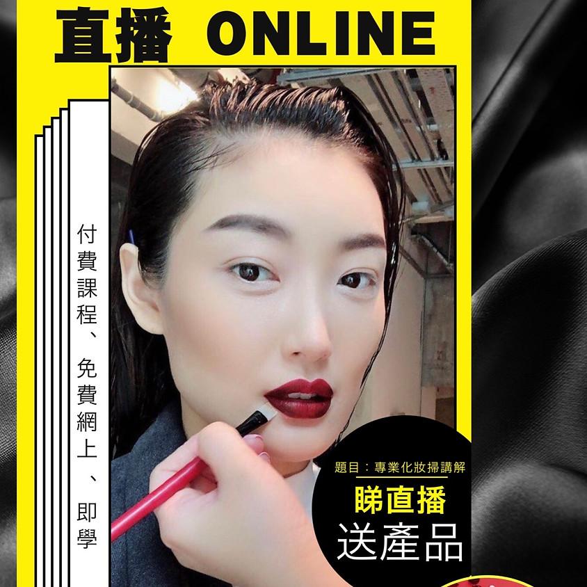 24/2 20:00  專業化妝掃 免費大折解 (課程講解及彩妝示範) ONLINE