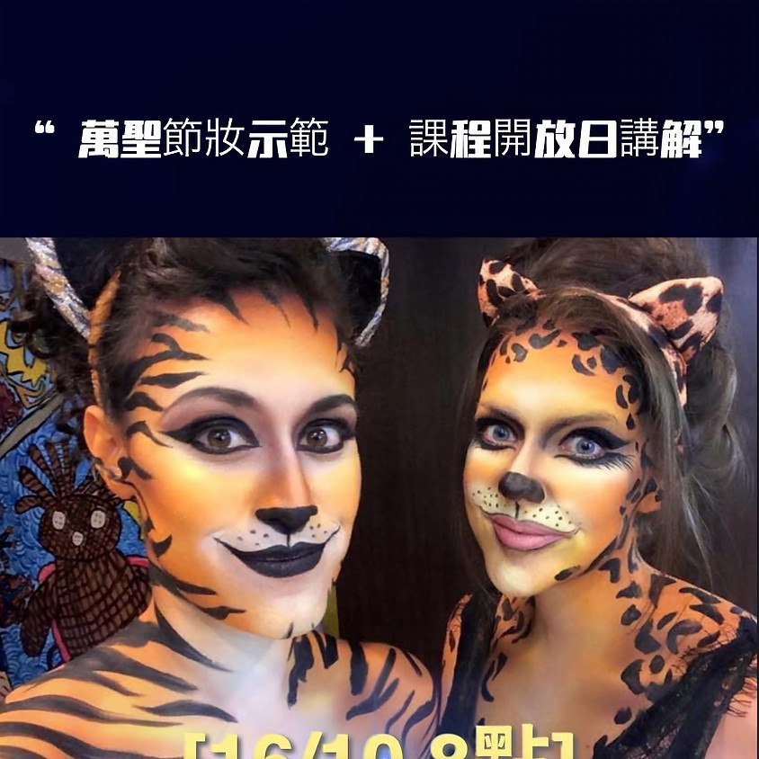 (Online) Halloween萬聖節妝示範/化妝師成功之路/課程開放日