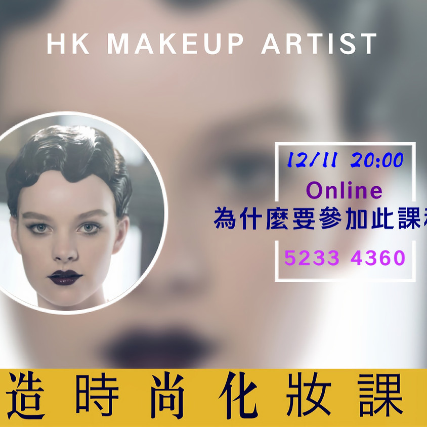 (🔥online 直播🔥)深造時尚化妝課程 ⭐️特別在什麼❓