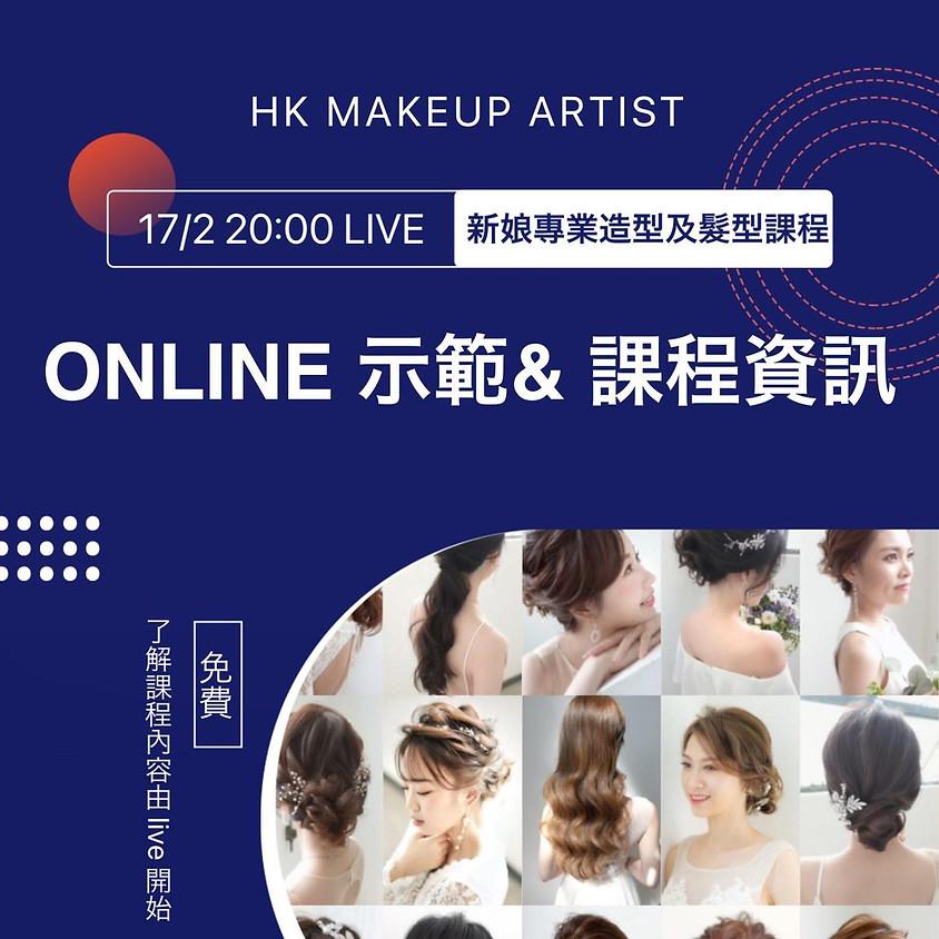 (online 直播)新娘 化妝髮型 課程 / ⚠️🗣直播🗣⚠️示範及課程講解