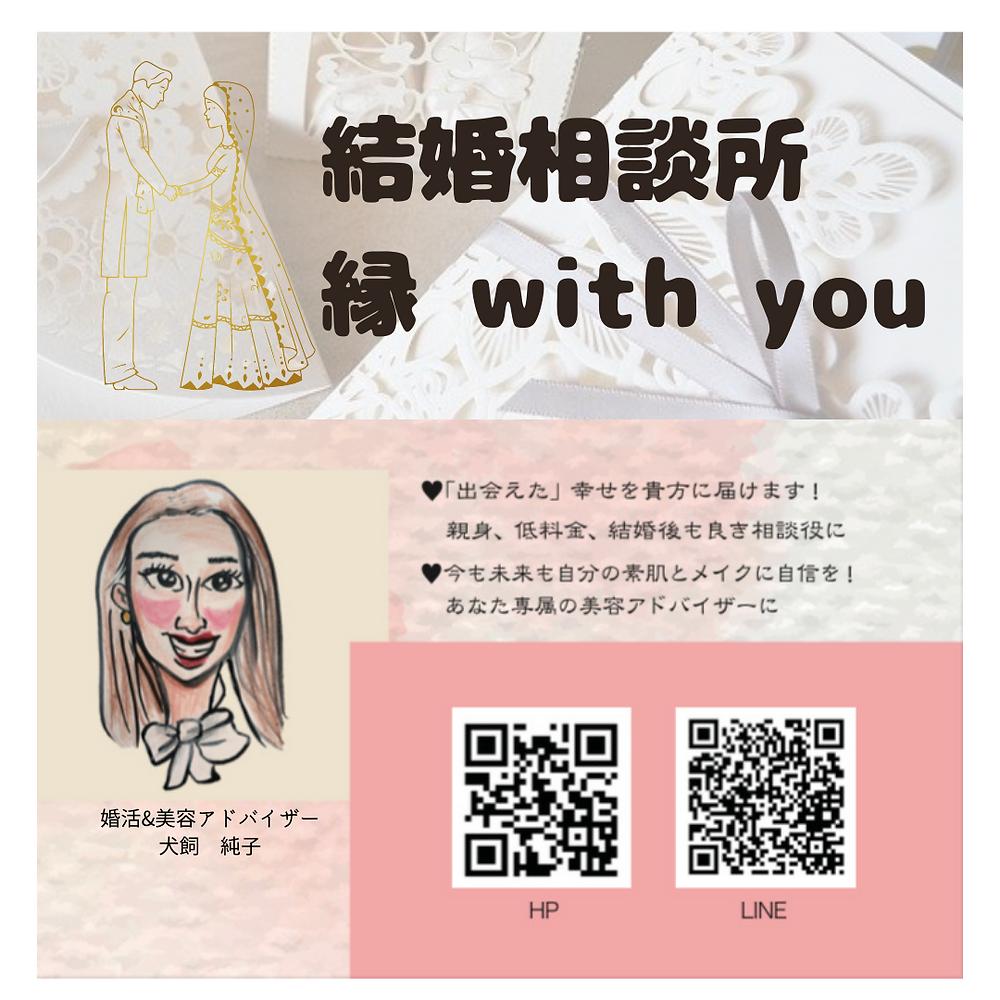 名古屋 国際結婚