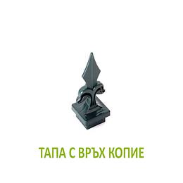 връх копие - 1.1лв с ддс.png