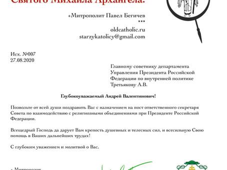 Поздравляем А. В. Третьякова