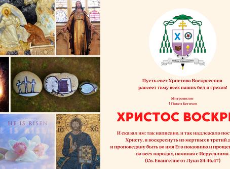 Пасхальное послание митрополита Павла Бегичева