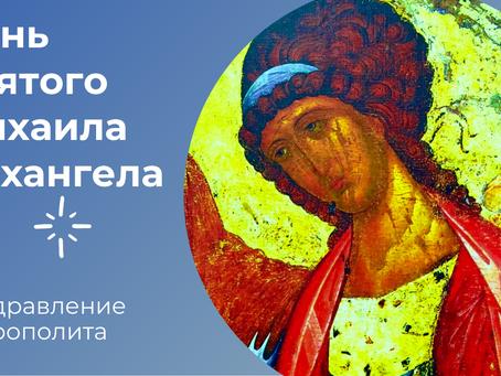День Святого Михаила Архангела. Наш престольный праздник! Поздравление митрополита!