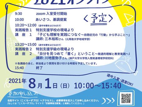 京都障害児教育研究センター「夏季研究集会2021オンライ」