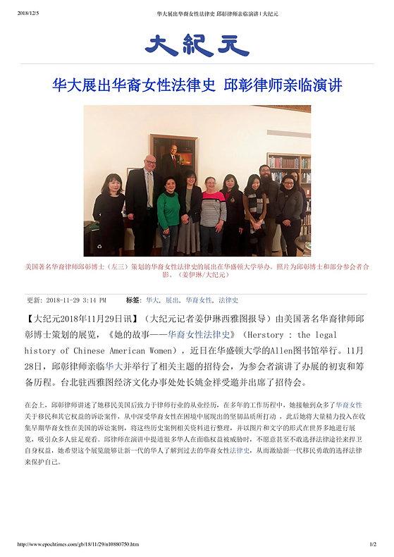 华大展出华裔女性法律史 邱彰律师亲临演讲 _ 大纪元.jpg