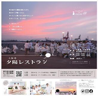 夕陽レストラン0717 正方形(0425修正)_page-0001.jpg