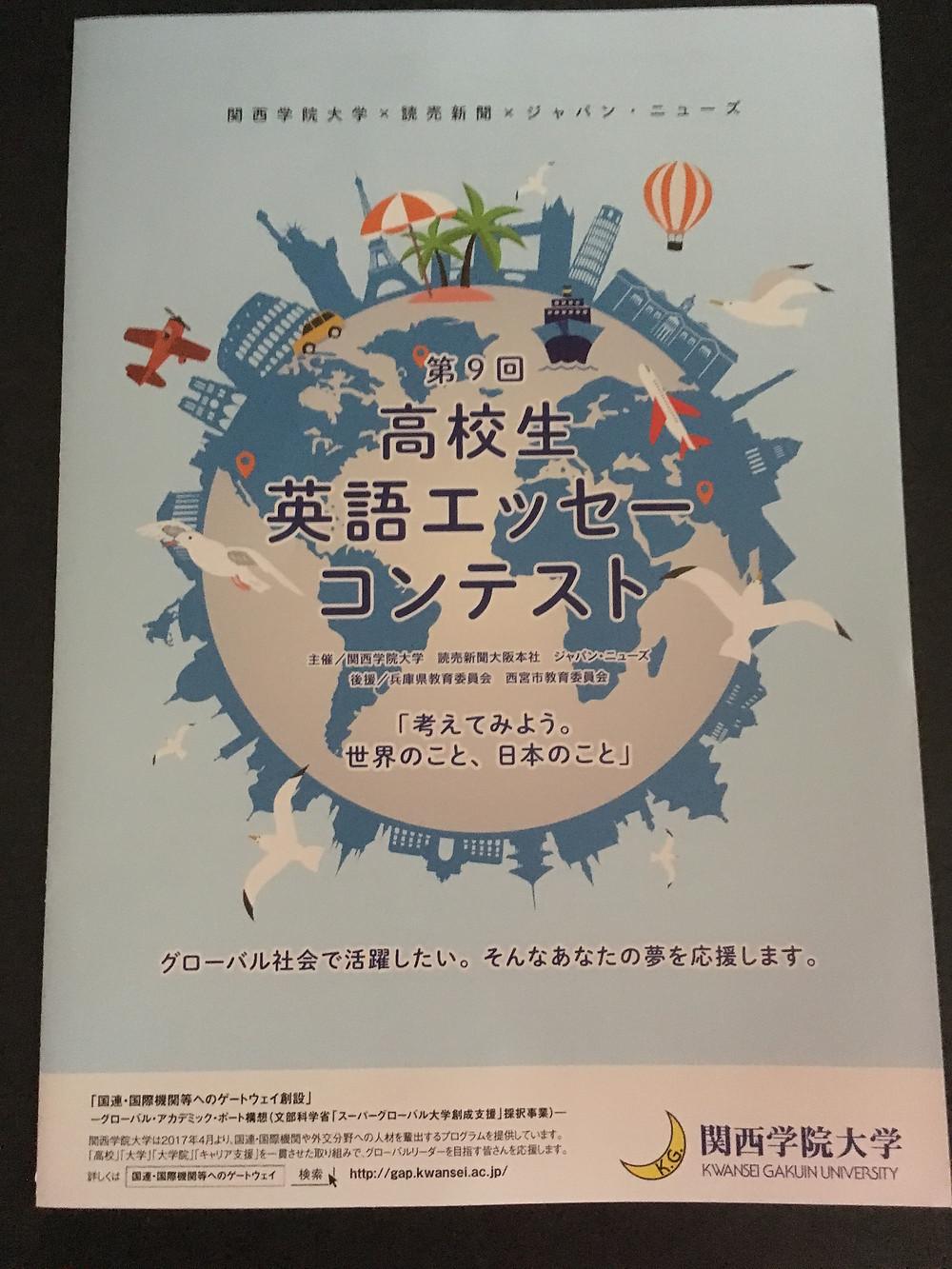 第9回高校生英語エッセーコンテスト:挑戦の素晴らしさ