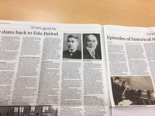 The Japan Times 120周年記念特別号