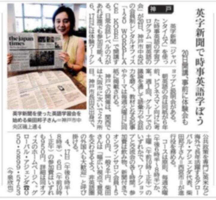 Kobe Shinburn Article.jpg