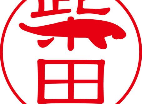 あなたの名字を絶滅危惧種と合体させる?WWF Japanの「WITHスタンプ」活動