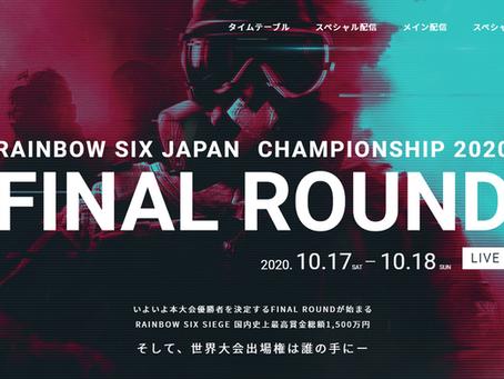 RAINBOW SIX JAPAN CHAMPIONSHIP 2020|NTTドコモ主催 レインボーシックス シージ eスポーツ大会