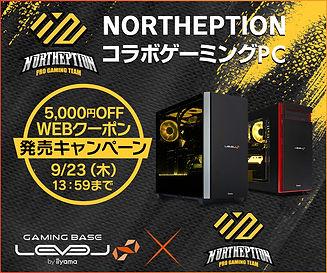 pc_game_northeption_1200.jpg