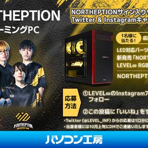 NORTHEPTION×LEVEL∞ RGB BuildコラボゲーミングPC発売