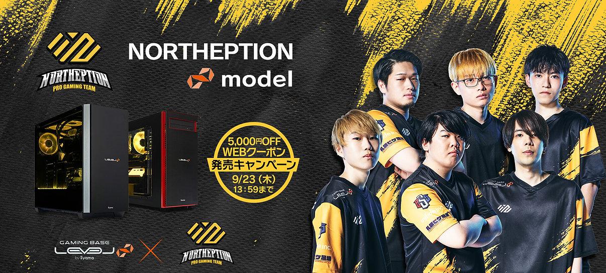 pc_game_northeption_fs.jpg