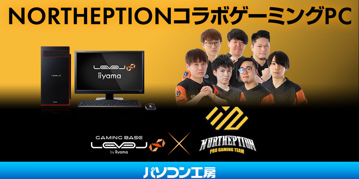 game_northeption_1200d.jpg