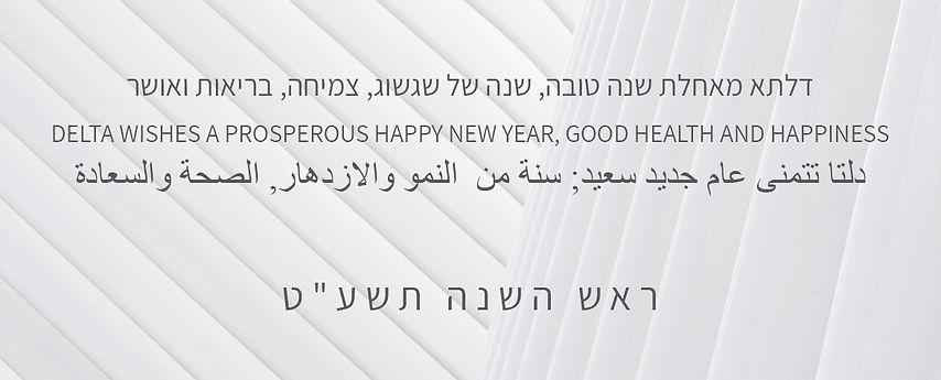 Rosh Hashana Card 2018_V2_2.jpg