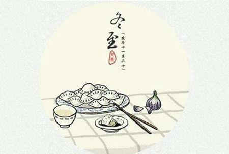 冬至 饺子.jpg