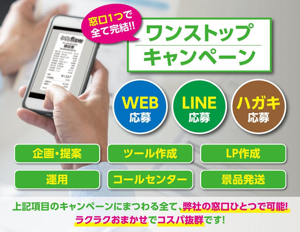 キャンペーン_TOP_3.jpg