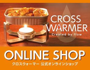 フロウ_CROSS WARMER_クロスウォーマー_オンラインショップ.jpg