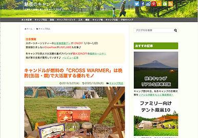 サムネ_魅惑のキャンプ01.jpg
